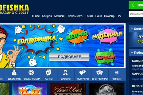 100 фри спинов Goldfishka Casino казино